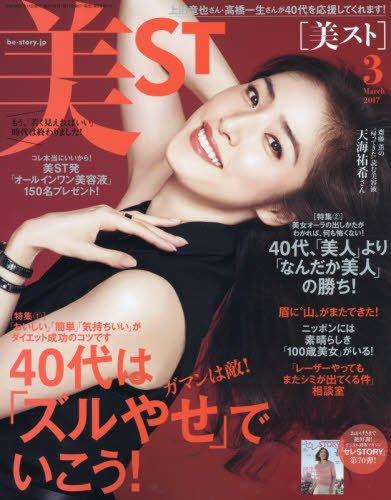 『美ST』3月号