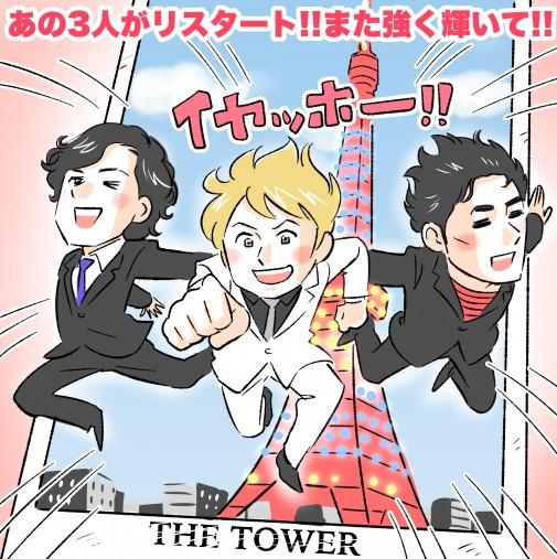 稲垣・香取・草彅「新しい地図」