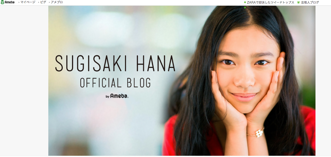 SUGISAKI HANA OFFICIAL BLOG
