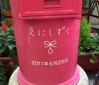 ピンクのポスト_2