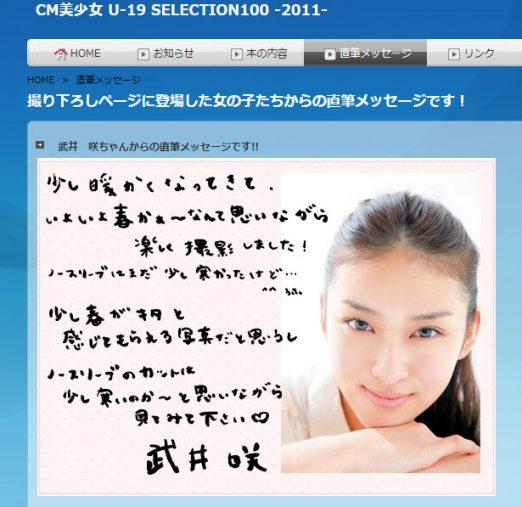 武井咲の直筆メッセージ