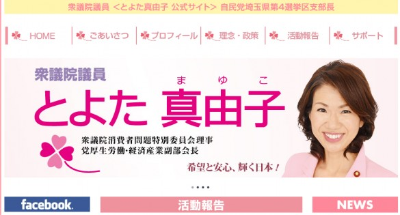 豊田真由子議員の公式サイトより