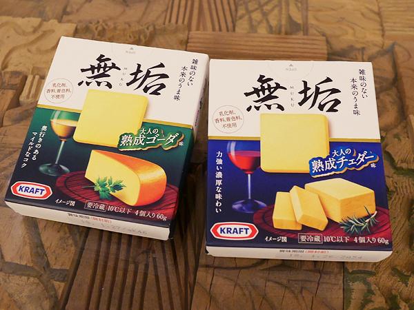 クラフト 無垢 大人の熟成 ゴーダ味/チェダー味(森永乳業)