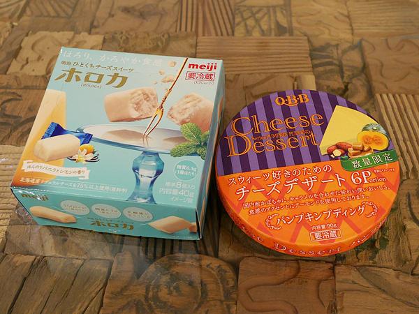 明治ひとくちチーズスイーツ ホロカ プレーン(明治)/チーズデザート パンプキンプディング6P(六甲バター/Q・B・B)