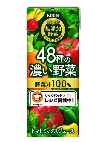 無添加野菜 48種の濃い野菜100%(キリン)