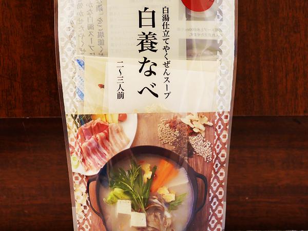 養命酒の『薬膳鍋』白養なベ