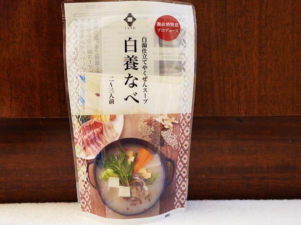 養命酒の白養なベ 薬膳鍋キット