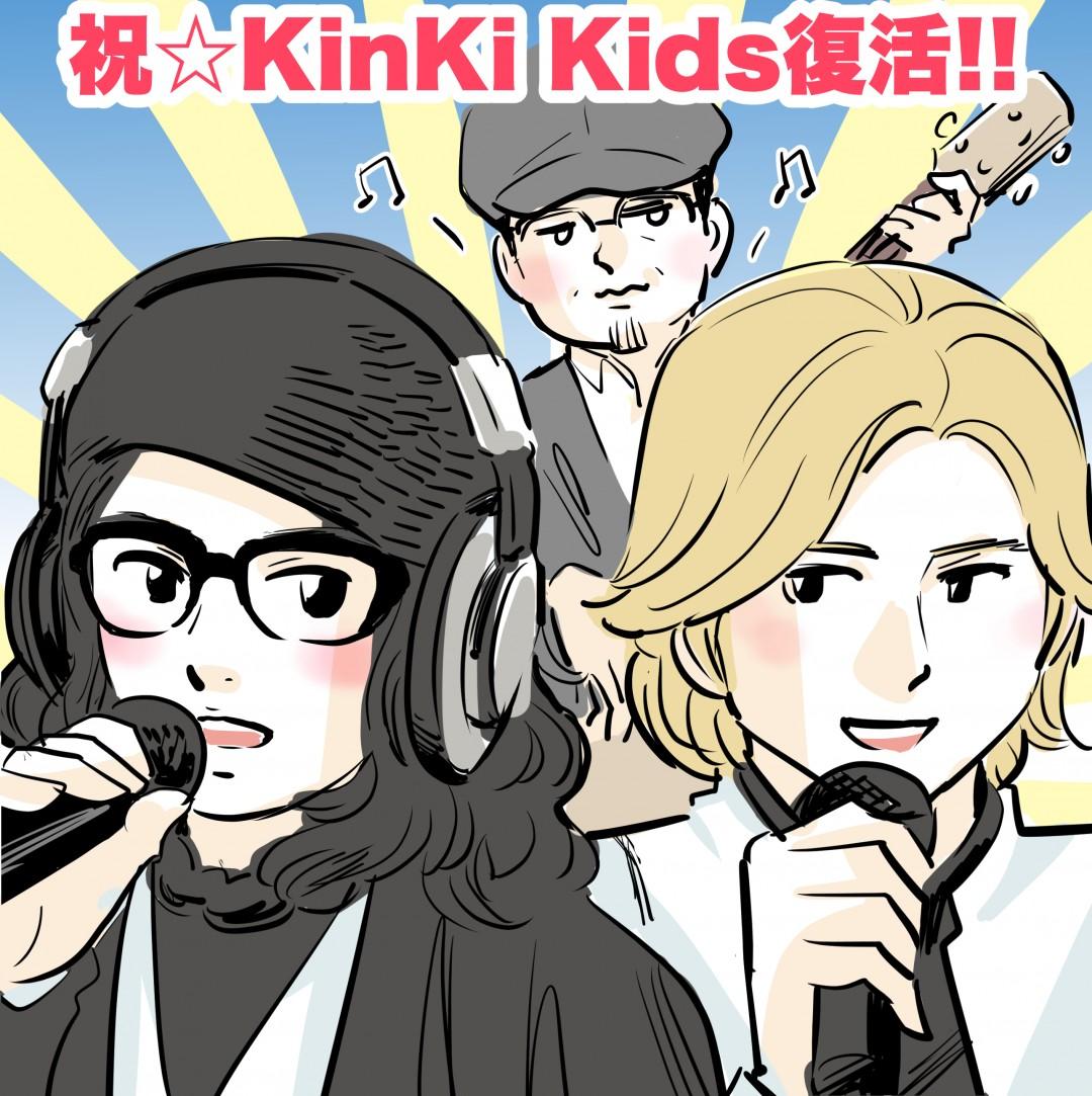 KinKi Kids堂本剛復活