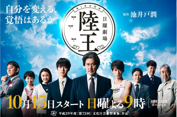 日曜劇場『陸王』TBSテレビ