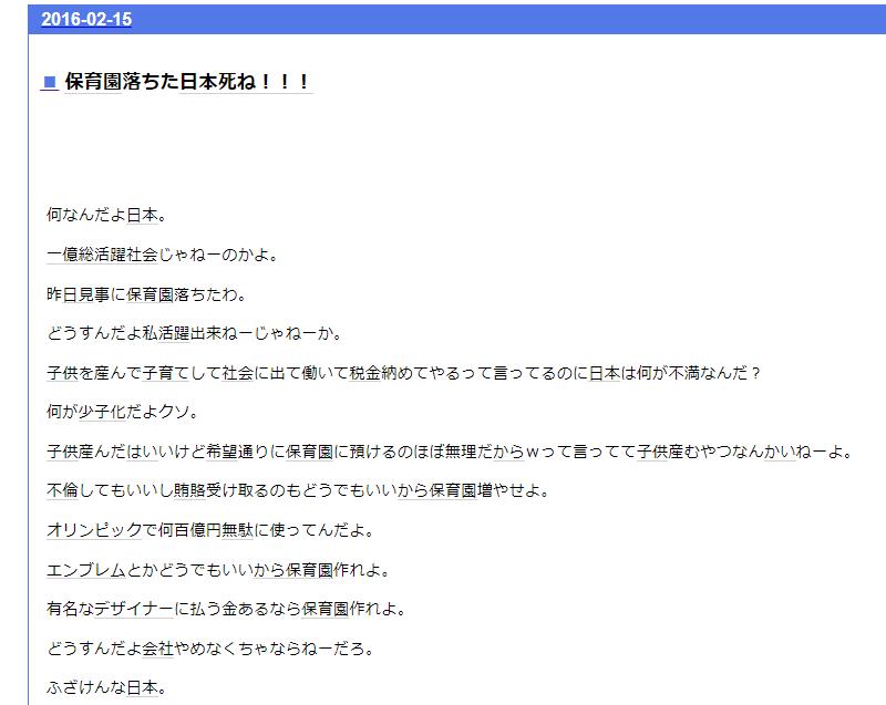 「保育園落ちた日本死ね!!!」のブログ記事より