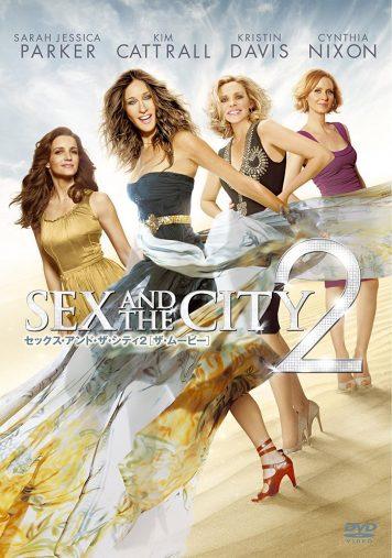 セックス・アンド・ザ・シティー