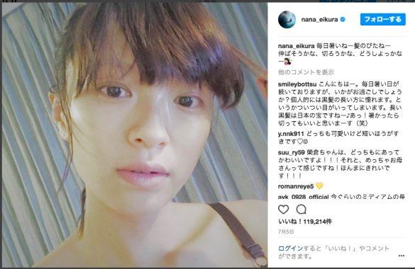 榮倉奈々 Instagram