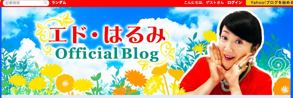 エド・はるみオフィシャルブログ