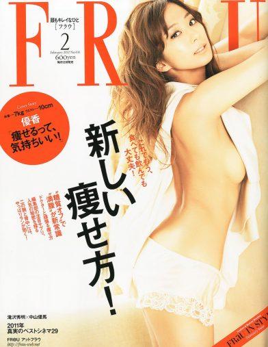 FRaU(2012年2月号)