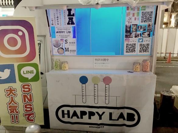ドラゴンブレスアイスの店『HAPPY LAB』渋谷1