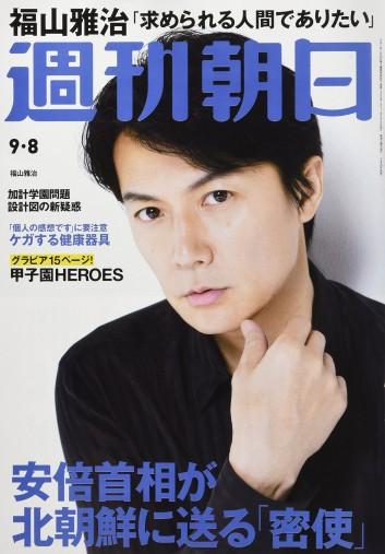 9月8日号『週刊朝日』(朝日新聞出版)