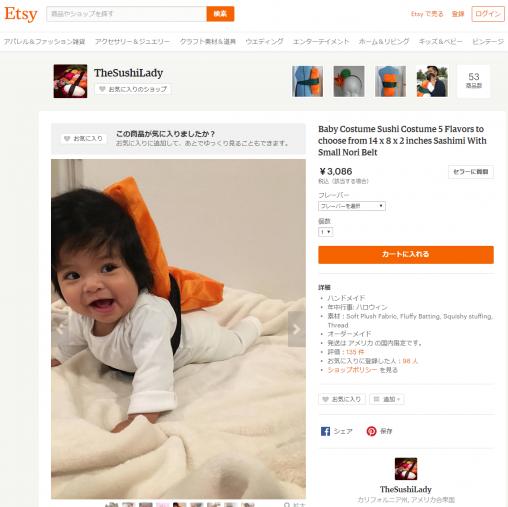 赤ちゃん寿司ハロウィン仮装