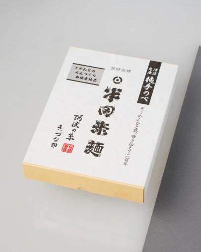 半田素麺 きづな印