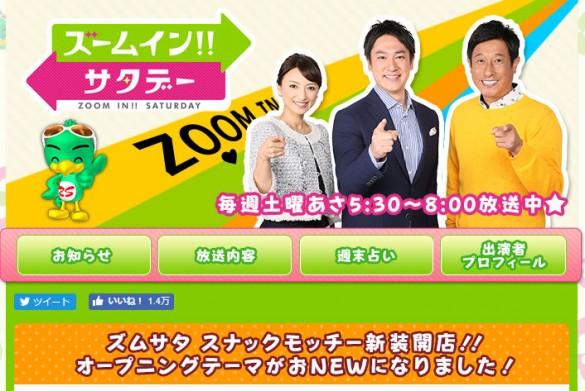 辻岡義堂(写真中央)は「ズームイン!! サタデー」で司会を務めている
