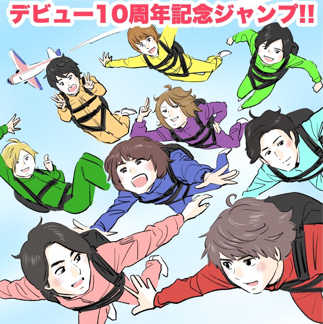 Hey! Say! JUMPデビュー10周年