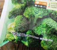 冷凍ブロッコリー1