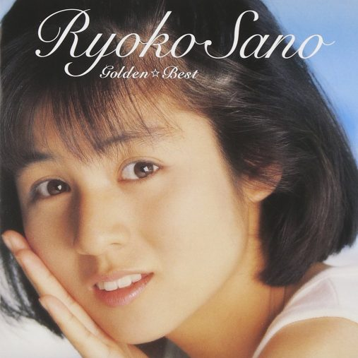 佐野量子『ゴールデン☆ベスト』(BMG JAPAN)