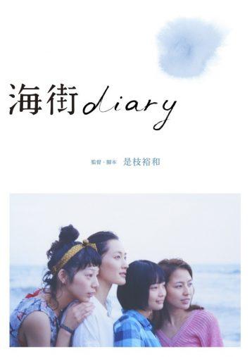 海街diary Blu-rayスタンダード・エディション