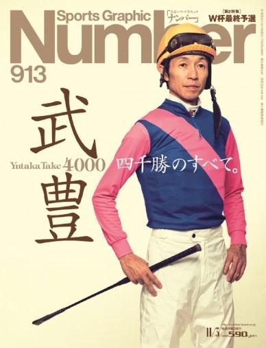 『Number 913号』(文藝春秋)
