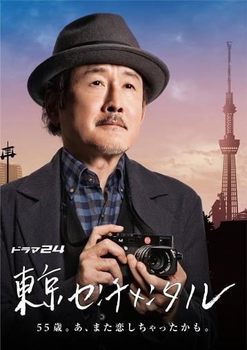 『東京センチメンタル Blu-ray BOX』(Happinet)