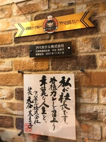 アパ社長カレー 元谷芙美子社長のサイン色紙