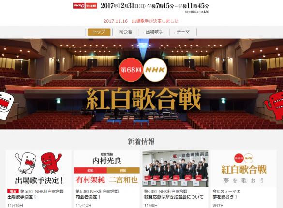 『第68回NHK紅白歌合戦』