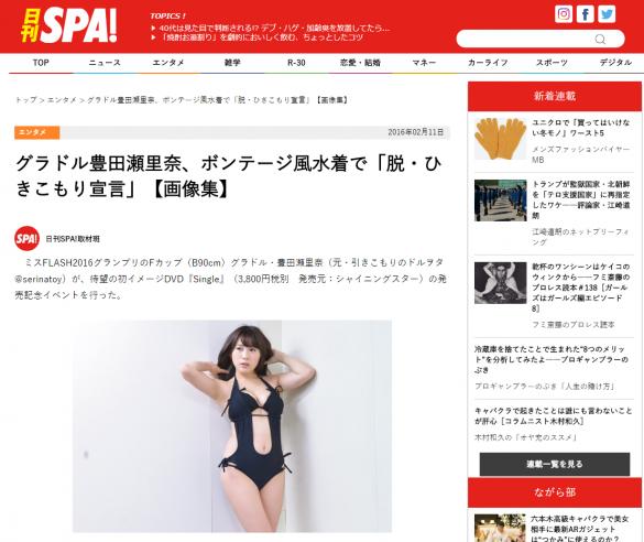 日刊SPA記事