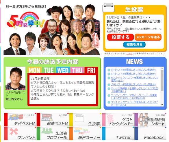 「5時に夢中!」TOKYO MX