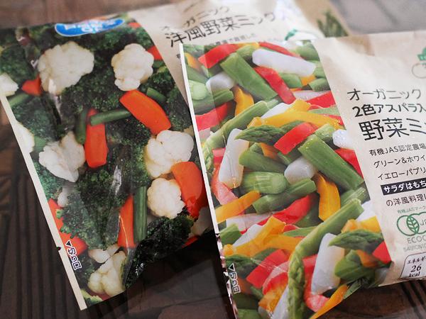 美容野菜・緑黄色野菜 カットタイプの冷凍品