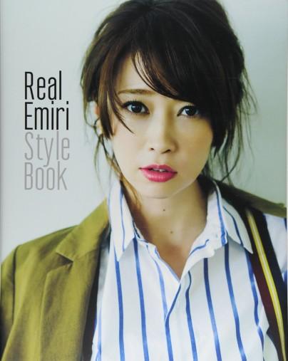 『Real Emiri Style Book』(集英社)
