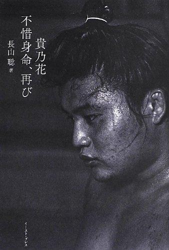 『貴乃花 不惜身命、再び 』(イースト・プレス)