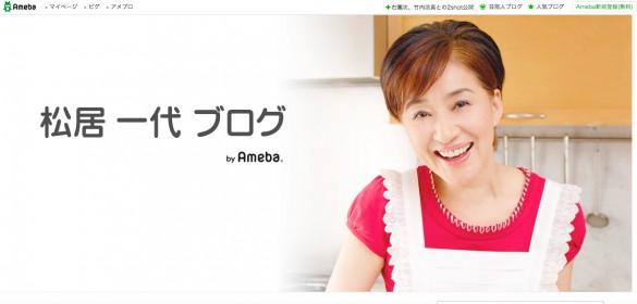 画像は「松居一代オフィシャルブログ」より