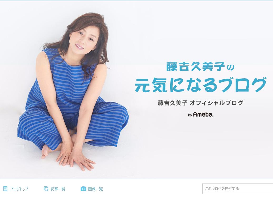 藤吉久美子オフィシャルブログ