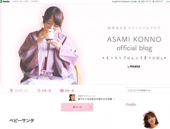 紺野あさ美オフィシャルブログ「もりもりごはんと子育て日記」(https://ameblo.jp/asami-konno0507/)