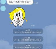 LINE送信取消