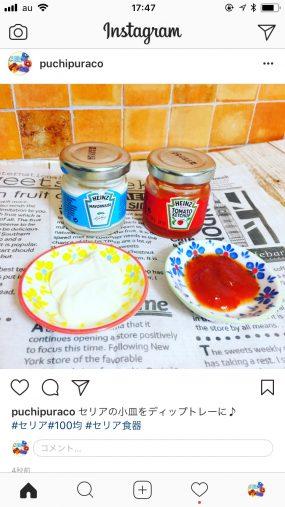 小皿 使用例