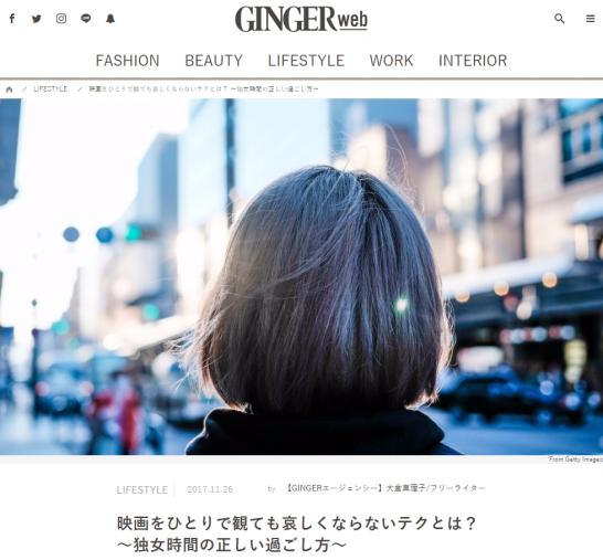 「GINGER web」独女時間