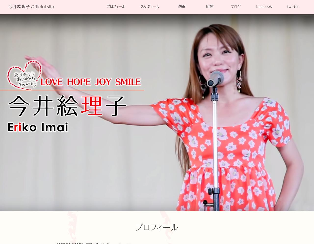 今井絵理子オフィシャルサイト