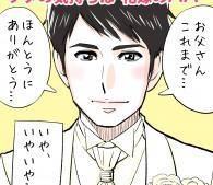 岡田准一結婚