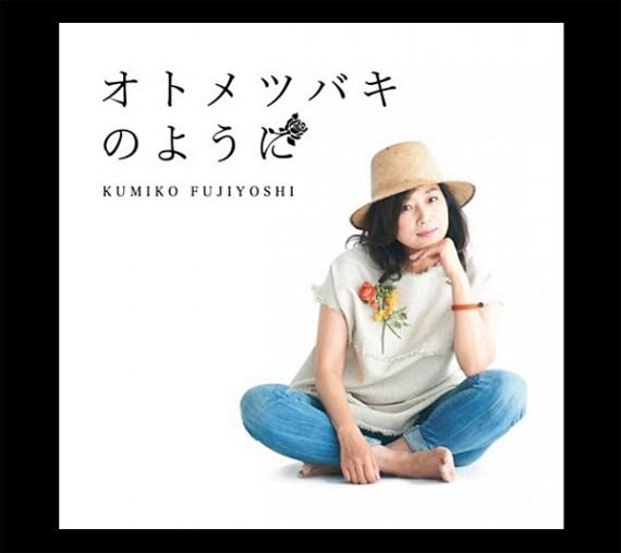 藤吉久美子のCD