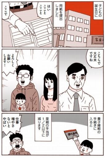 『うちの子になりなよ 里子を特別養子縁組しました』(イースト・プレス)より_3