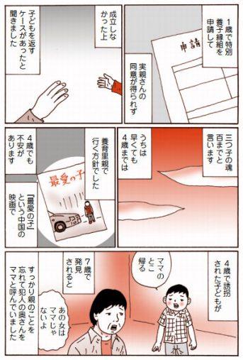 『うちの子になりなよ 里子を特別養子縁組しました』(イースト・プレス)より_2
