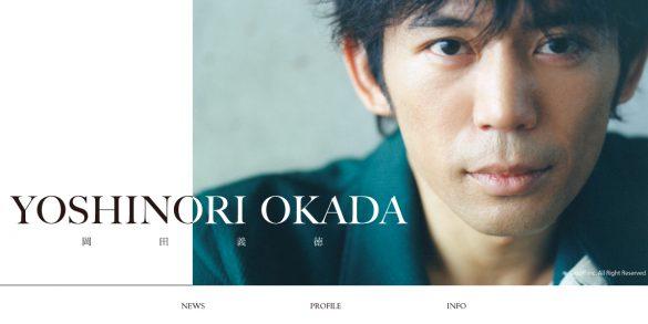 岡田義徳 オフィシャルウェブサイト(http://odff.jp/)