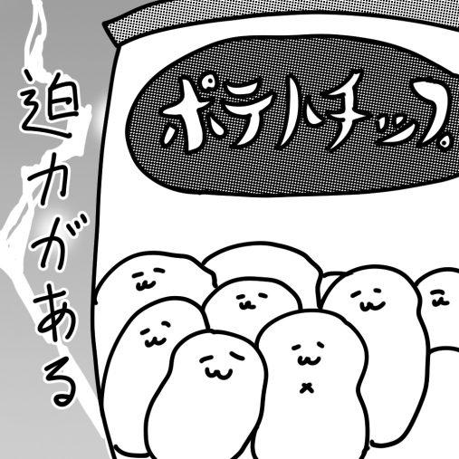 菊水堂ポテチ