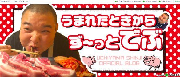 内山信二オフィシャルブログ(https://ameblo.jp/uchiyama-2929/)